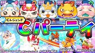 妖怪ウォッチぷにぷについに最強クリスタルパーティ結成!!Yo-kaiWatch