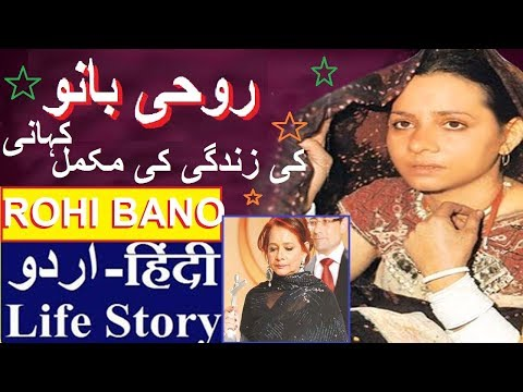 ROOHI BANO ACTRESS KI ZINIDGI KI MAKAML KAHANI BIOGRAPHY
