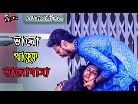 ভালো থাকিস বন্ধু তুই 2। New Short Film 2019   so sad love story   Shaikot & Preanti   Ek Raju   Rkc