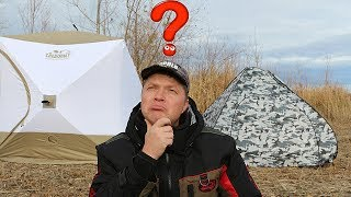 Палатка 2х местная зимняя куб