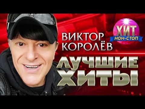 Виктор Королёв -  Лучшие Хиты