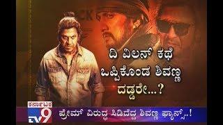 ದಿ ವಿಲನ್' ಚಿತ್ರಕ್ಕೆ ಹೊಸ ಸಂಕಷ್ಟ | Shivanna Fans Furious Against Director Prem | Sudeep Reacts