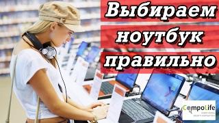 🚩 10 ошибок и советов при покупке ноутбука 💻