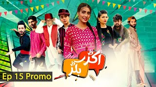 Akkar Bakkar | Episode 15 Promo | Comedy Drama | Aaj Entertainment