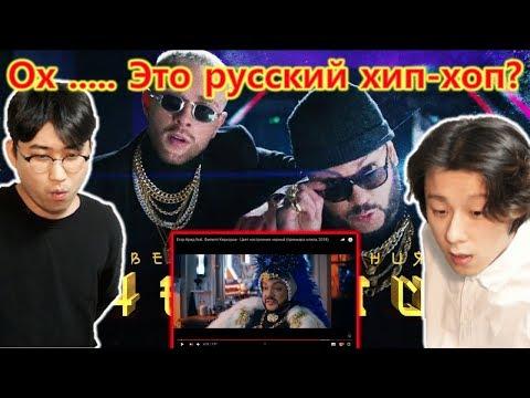 [ Егор Крид feat. Филипп Киркоров - Цвет настроения черный ] Реакция корейского народа
