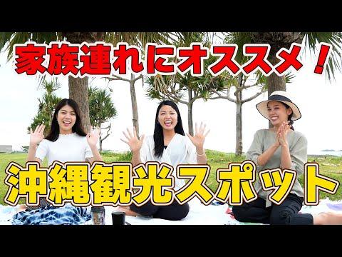 家族連れにオススメの沖縄観光スポットをご紹介します♫