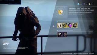 Destiny 2 Торговец ЗУР привез снова вкусняшки(актуально до 26 июня)