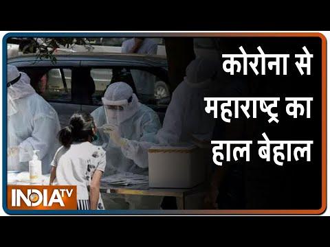 Maharashtra में बीते 24 घंटे में कोरोना से रेकॉर्ड 178 लोगों की मौत, 2786 नए मामले आए सामने