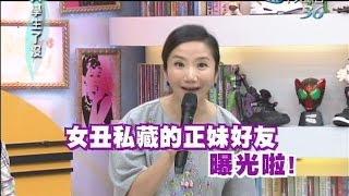 2014.11.07大學生了沒完整版 女丑的私藏正妹好友