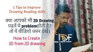 How to Improve Drawing Reading Skills | Tips for 3D design from 2D Drawing
