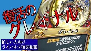 【倍速DQライバルズ】復活のグレイナル