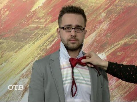 Гид по стилю: выбираем галстук-бабочку (12.02.16)