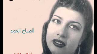 اغاني حصرية الصباح الجديد - بديعة صادق (أغاني خالدة) تحميل MP3