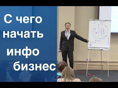 Инфобизнес. С чего начать инфобизнес Эффективная стратегия инфобизнеса от Владислава Челпаченко