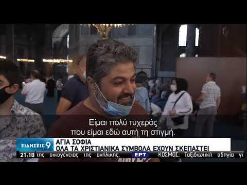 Αγία Σοφία | Η κάμερα της ΕΡΤ μέσα στην Αγία Σοφία | 27/07/2020 | ΕΡΤ