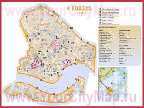 карта рима на русском языке с достопримечательностями