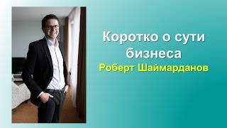 Коротко о сути бизнеса. Роберт Шаймарданов из Батуми.