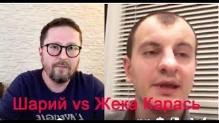 Анатолий Шарий vs Жека Карась (организация С-14)