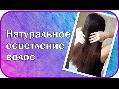 ОСВЕТЛЕНИЕ волос в домашних условиях || Народное средство