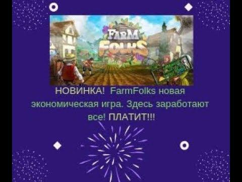 НОВИНКА! FarmFolks новая экономическая игра.  Здесь заработают все! ПЛАТИТ!!!