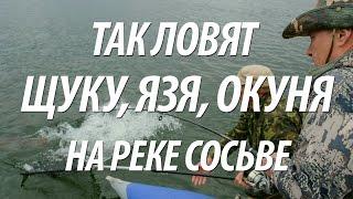 Великолепная рыбалка на щуку северная сосьва