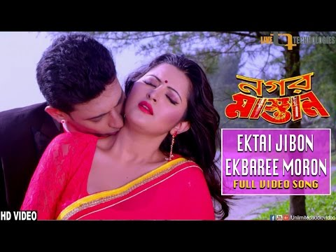 Ektai Jibon Ekbaree Moron | Zayed Khan | Pori Moni | Nogor Mastan Bengali Movie 2016