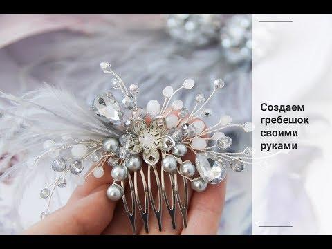 Как сделать гребешок для волос своими руками из бусин | Мастер класс | Wedding bridal accessories