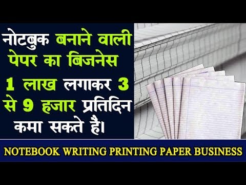 Invest 1 Lakh and Earn 3 to 9 Thousand Per Day || Writing Printing Paper Business