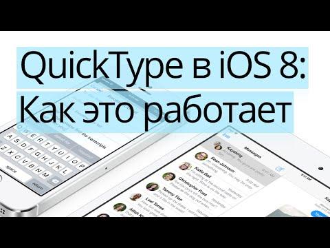 Фото QuickType в iOS 8: как это работает