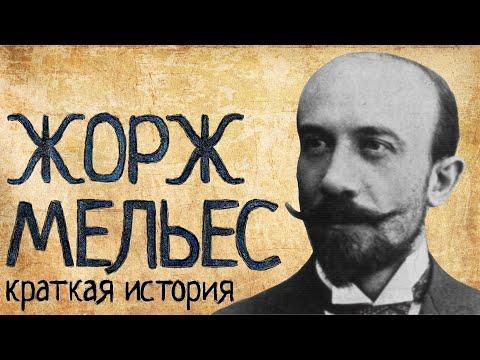 Жорж Мельес (Краткая история)