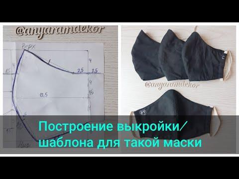 Как сделать лекало /шаблон маски, подробно взрослая защитная маска формы респиратор. Просто и быстро