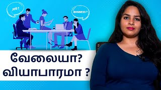 Job vs Business - Should I opt For a Job or Start a Business | Indianmoney Tamil | Sana Ram