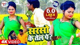 सरसों के तेल पे ? | 2020 का New सुपर हिट HD VIDEO Bhojpuri धोबी गीत | Vijay Raj & Amrita Gautam