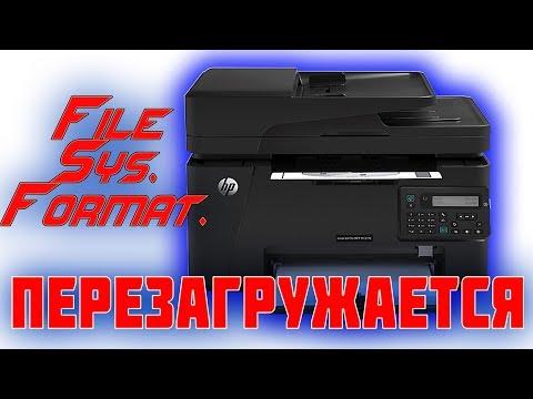 Перезагружается принтер HP | Циклическая перезагрузка | Deny Simple