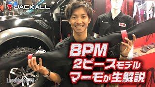 BPM2ピースモデルジャッカルベイトロッドをマーモこと加木屋守が生解説。