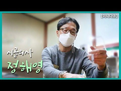 21.01.06 KBS 미니多Q(시골의사, 정해영)