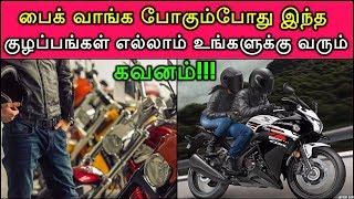 பைக் வாங்க போகும்போது இந்த குழப்பங்கள் எல்லாம் உங்களுக்கு வரும் இதை கேளுங்கள் | New Bike Buy Tips
