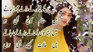 Sad Urdu shero shayari nikle the is aas par kisi ko banaa lenge apna ek fashionable - Download this Video in MP3, M4A, WEBM, MP4, 3GP
