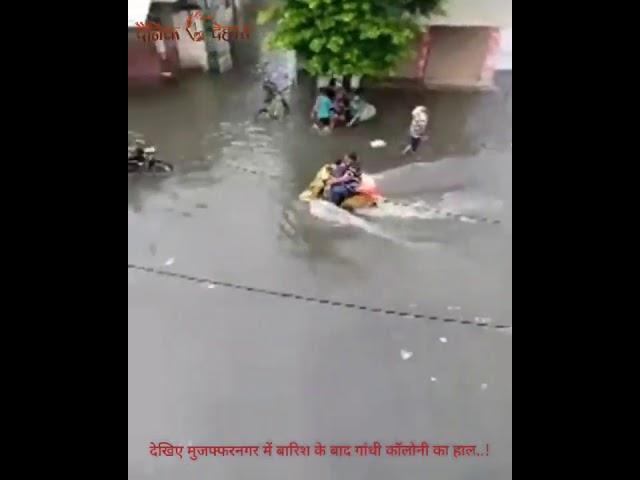 देखिए.. मुजफ्फरनगर में बारिश के बाद गांधी कॉलोनी का हाल!