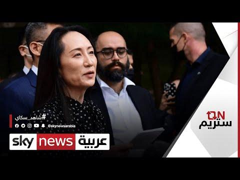 العرب اليوم - سيّدة صينيّة تشغل العالم بعد الإفراج عنها في كندا