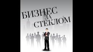 """""""БИЗНЕС ЗА СТЕКЛОМ"""" - ШОУ О БИЗНЕСЕ"""