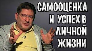 МИХАИЛ ЛАБКОВСКИЙ - САМООЦЕНКА И УСПЕХ В ЛИЧНОЙ ЖИЗНИ