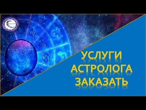 Астрология шестопалов вконтакте