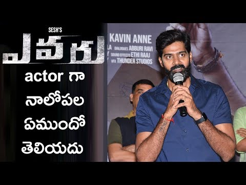 naveen-chandra-about-evaru-movie-team-pressmeet