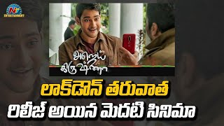 Mahesh Babu Blockbuster Film To Release In Tamil Nadu | NTV Entertainment