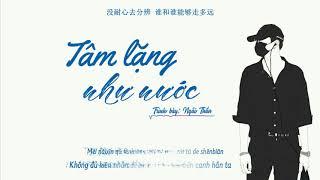 [Vietsub+Pinyin] Tâm lặng như nước - Cover: Ngải Thần | 心如止水 -  Cover: 艾辰