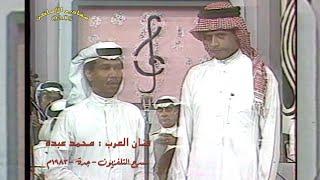 محمد عبده في حوار مع طيار الخطوط السعودية لتقديم عبادي الجوهر