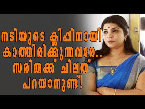 Saritha S Nair About Actress Who Got Abducted | Filmibeat Malayalam