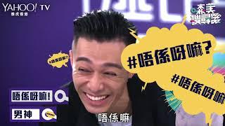 06 【森美搜尋器】柏豪剩著底褲上袁偉豪屋企飲咖啡!
