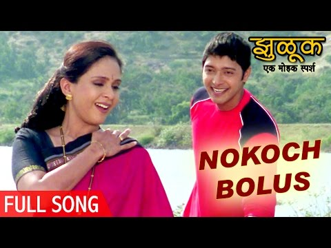 Nakoch Bolus   Zuluk Songs   Superhit Marathi Song   Aishwarya Narkar   Shreyas Talpade Full HD Song